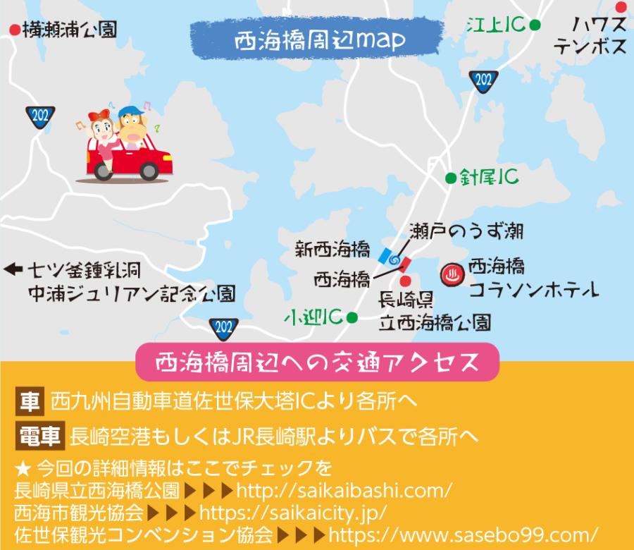 西海橋周辺map