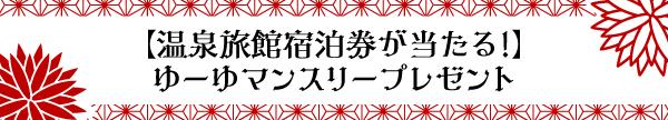 【温泉旅館宿泊券が当たる】ゆーゆマンスリープレゼントバナー