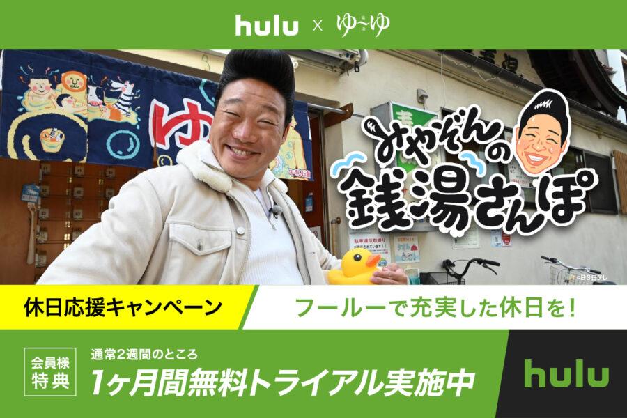 フールー(Hulu)×ゆーゆ 休日応援キャンペーン