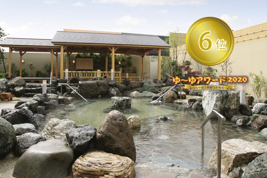 天然温泉コロナの湯 中川店