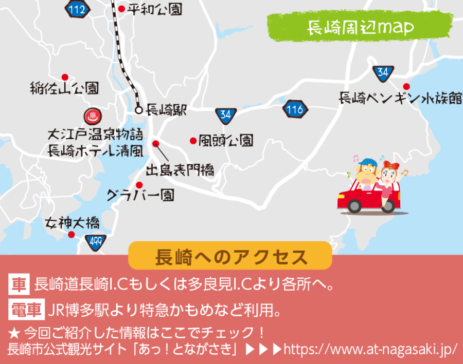 長崎周辺map