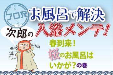 【春到来! 桜のお風呂はいかが? の巻】お風呂で解決 次郎の入浴メンテ! 温泉施設・日帰り温泉などの情報満載!【ゆーゆ】
